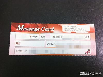 ホワイトキーのメッセージカード