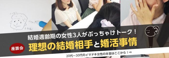 婚活男女の本音トーク座談会
